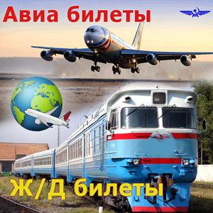 Авиа- и ж/д билеты Тутаева
