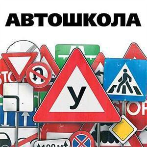 Автошколы Тутаева