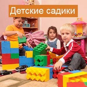 Детские сады Тутаева