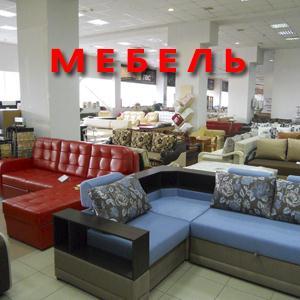 Магазины мебели Тутаева