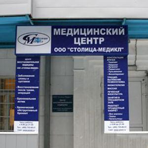 Медицинские центры Тутаева