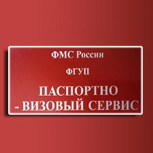 Паспортно-визовые службы Тутаева
