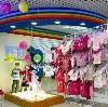 Детские магазины в Тутаеве
