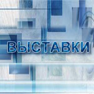 Выставки Тутаева