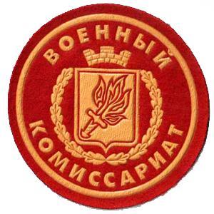 Военкоматы, комиссариаты Тутаева